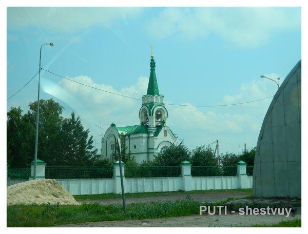 "Село Утешево на краю аэропорта ""Рощино"""