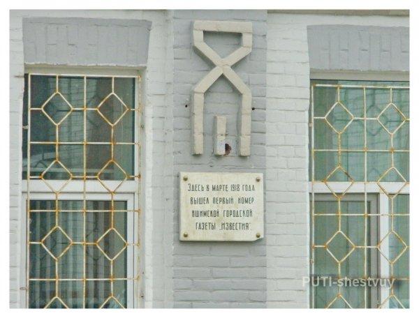 Ишимская типография в доме Двойниковых