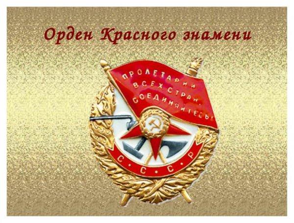Ишимцы - кавалеры ордена Красного Знамени