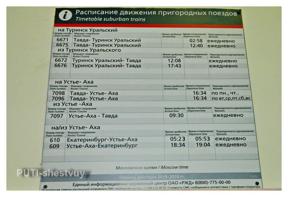 расписание на автобус тюмень тавда