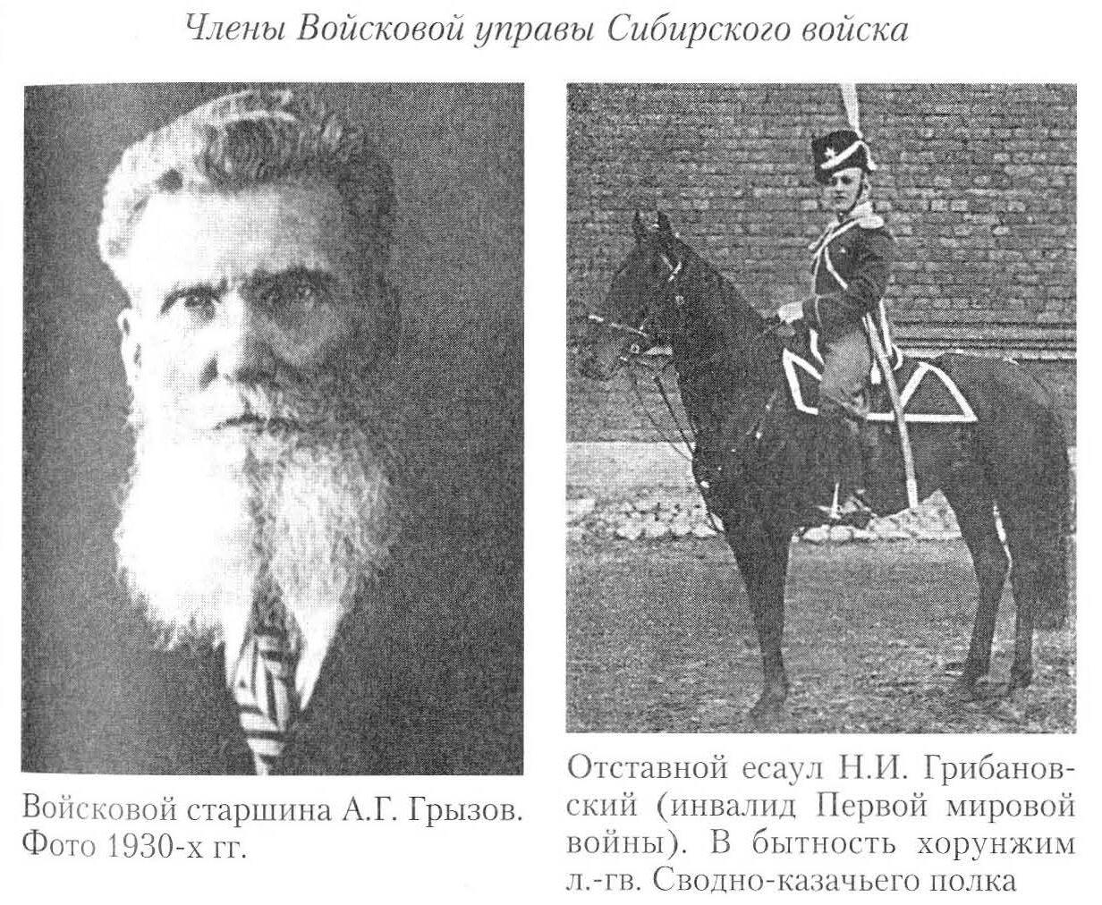 Казаки с сибирскими девушками