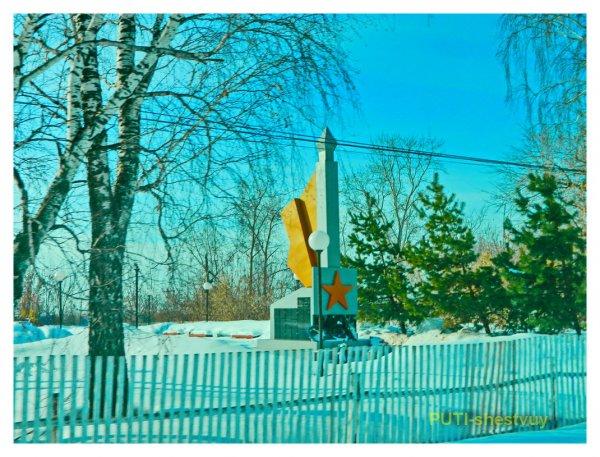 В память о войне в селе Покровском