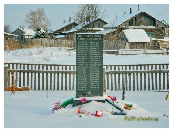 Памятник в Бобыльске