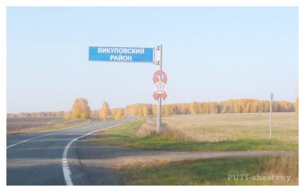 Викуловский район в годы Великой Отечественной войны